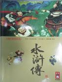 【書寶二手書T2/兒童文學_QID】水滸傳-彩繪中國經典名著_風車編輯群