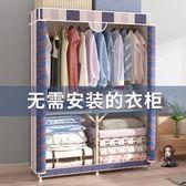衣櫥 衣櫃簡易布衣櫃鋼管加厚組裝鋼架折疊免安裝雙單人布藝經濟型租房T