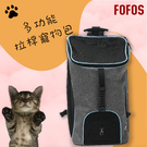 【寵物樂園】FOFOS 多功能拉桿寵物包...