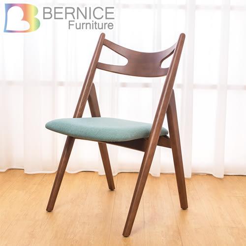 Bernice-米洛實木餐椅/單椅
