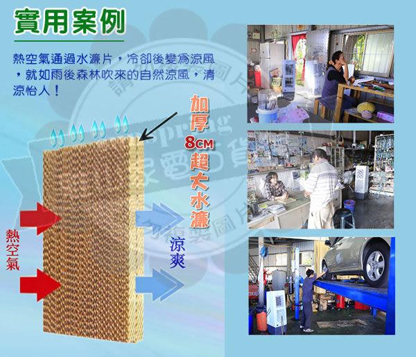 獅皇微電腦定時遙控水冷扇30公升/商業工業用/營業用 MBC2000~台灣製造