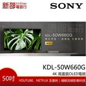 *~新家電錧~* 【SONY 新力 KDL-50W660G】50型高畫質數位液晶電視【實體店面 】