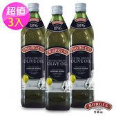 【西班牙BORGES百格仕】名廚嚴選橄欖油3入組 (500ml/瓶)