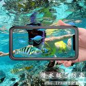 【SZ22】潛水三防殼矽膠防摔套 iphone XS MAX手機殼 iphone XR XS手機殼iphone 8plus手機殼 iphone 6s plus手機殼