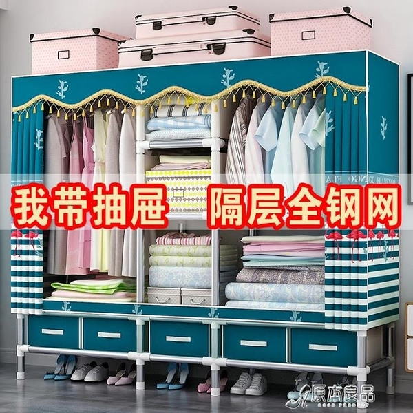 帶抽屜簡易布衣櫃鋼管加粗加固加厚布藝全鋼架組裝單雙人收納櫃櫥【618特惠】