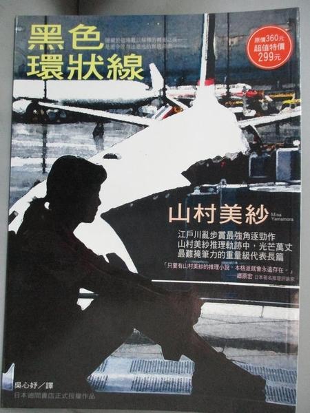 【書寶二手書T1/一般小說_JPA】黑色環狀線_山村美紗