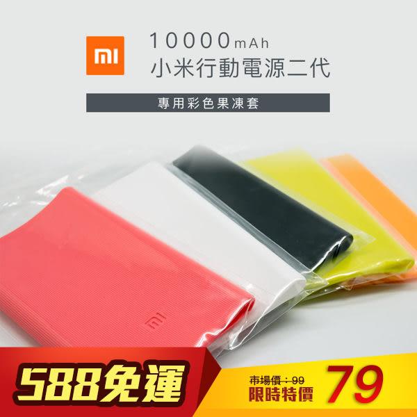 彩色 小米 10000 mah 二代 果凍套 移動電源 鋁合金屬 行動電源