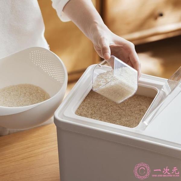 米桶家用收納防蟲防潮米缸裝米桶儲米箱面桶10kg66148