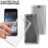 X_mart HTC One A9 薄型清柔隱形保護套