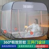 蒙古包蚊帳免安裝1.8m床支架家用折疊1.5米三開門加密2米1.2紋賬
