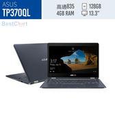 福利品ASUS NovaGo TP370QL(13.3吋/MSM8998/4G/128G SSD/W10 S)