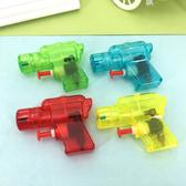 現貨 迷你水槍兒童玩具娛樂水槍寶寶迷你小水槍沙灘玩水夏季地攤熱賣 射擊遊戲 玩具水槍