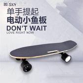電動滑板車四輪小魚板無線遙控單驅成人代步神器送優質警示燈YXS「Chic七色堇」