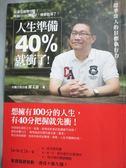 【書寶二手書T1/財經企管_HJS】人生準備40%就衝了!-超乎常人的目標執行力_謝文憲