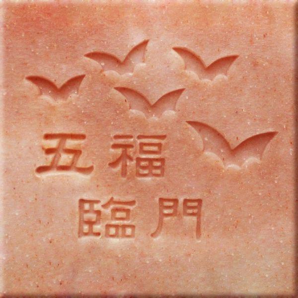 【香草工房】 風格皂章~F002 五福臨門