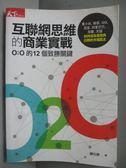 【書寶二手書T8/行銷_ICQ】互聯網思維的商業實戰_陳光鋒