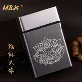 煙盒 來福煙盒 刻字創意送禮20支裝 超薄男士菸盒