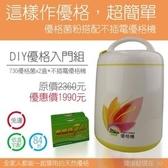 家酪優 730優格乳酸菌粉x2盒 + 免插電優格機(附玻璃內罐),原價2360,優惠價1791