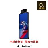 ASUS ZenFone 7 ZS670KS (8G/128G) 【吉盈數位商城】歡迎詢問免卡分期