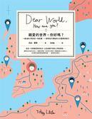 親愛的世界,你好嗎? 一個5歲小男孩從一枝鉛筆、一張明信片開始的193國環球旅行..