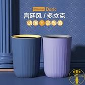 垃圾桶筒家用臥室客廳創意大號廁所衛生間紙簍【雲木雜貨】