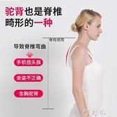 駝背器隱形成年男女專用兒童背部防含胸糾正肩膀矯姿帶 【618特惠】