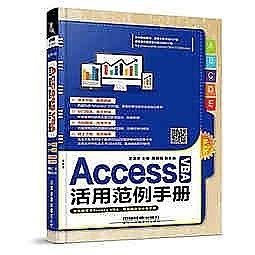 簡體書-十日到貨 R3Y【Access VBA活用範例手冊】 9787113230692 中國鐵道出版社 作者:左榮欣;主