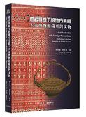 (二手書)他者視線下的地方美感:大英博物館藏臺灣文物
