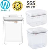 【保固二年】按壓式萬用密封盒 三件組 密封罐 奶粉盒 保鮮盒 密封盒 咖啡罐 【WanWorld】