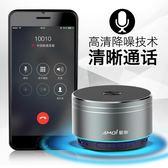 年終好禮 Amoi/夏新 K2無線藍牙音箱超重低音小鋼炮手機迷你電腦音響插卡戶外便攜式