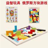 積木益智力木制俄羅斯方塊彩色拼圖積木過關游戲百變益智兒童寶寶玩具
