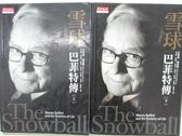【書寶二手書T1/傳記_AY3】雪球-巴菲特傳_上下合售_艾莉絲.施洛德