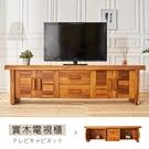 【時尚屋】[UVR8]瑪瑞7尺實木電視櫃UVR8-7TV免運費/免組裝/電視櫃