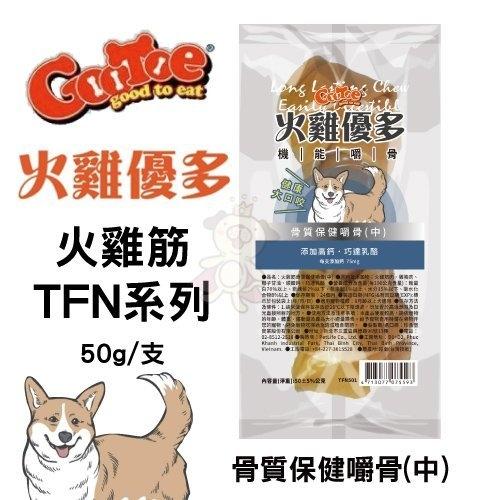 GooToe火雞優多《火雞筋 TFN系列 - 骨質保健嚼骨 - 中》50g±5%/支 添加高鈣、巧達乳酪