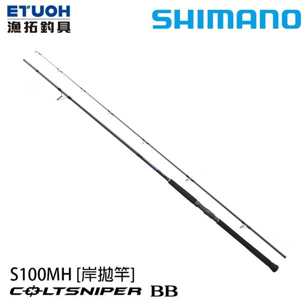 漁拓釣具 SHIMANO 21 COLTSNIPER BB S100MH [岸拋竿]