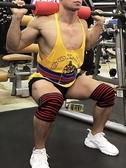 運動 彈力深蹲護膝帶力量舉訓練運動健身綁腿繃帶綁帶舉重健美男女 晟鵬國際貿易