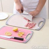 菜板廚房家用案板粘板小麥稻殼健康塑料切菜板輔食切水果砧板  居樂坊生活館YYJ
