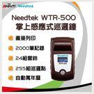 【免運】Needtek WTR-500 掌上型電子巡邏鐘 ( 與WTR-100功能相同 / 台灣製造 )
