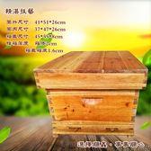 養蜂工具中蜂平箱十框蜂箱全杉木浸蠟蜂箱中蜂蜂箱意蜂蜂箱蜜蜂桶