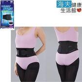 欣陞驅幹裝具(未滅菌)【海夫x金勉】日本 Shinsei 壓力固定 護腰