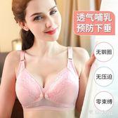 新款哺乳無鋼圈純棉喂奶前開扣式孕婦文胸 QQ8061『東京衣社』