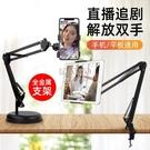 懸臂支架 懶人手機支架直播神器平板iPad桌面臺式床頭多功能俯拍懸臂支撐架 京都3C