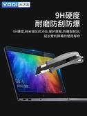 筆記本電腦air13.3 紅米RedmiBook14增強版 13寸磨砂螢幕 阿卡娜