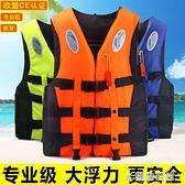 浮力背心 專業救生衣成人便攜式海釣魚馬甲浮潛漂流兒童游泳背心浮力衣船用 快速出貨