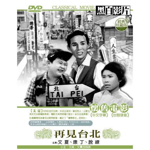 再見台北 黑白影片DVD(購潮8)