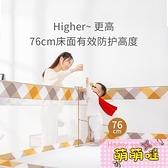 床圍欄床護欄兒童防護欄嬰兒護欄防摔擋板寶寶防掉床【萌萌噠】