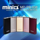 [富廉網] 【miniQ】MD-BP-038 超輕量鋁合金行動電源 5200mAh 神秘黑/太空灰/奢華金/玫瑰金/治豔紅