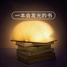 書本燈小夜燈翻書燈創意網紅禮物折疊氛圍家用臥室床頭少女心台燈 【全館免運】