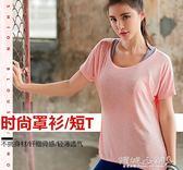 運動罩衫 運動上衣女寬鬆健身服大碼速干T恤透氣瑜伽短袖跑步罩衫夏 傾城小鋪