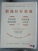 【書寶二手書T9/投資_EWN】跟錢好好相處-幸福的關鍵,是找到金錢與人生的平衡點_薇琪.魯賓